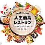 人生最高レストラン|高嶋政宏の「あらゆる肉を超えた!人生最高の鮨」のお店
