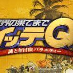 世界の果てまでイッテQ!|イモトが訪れた静岡の最強キッズ