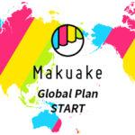 カンブリア宮殿|マクアケという会社と社長の中山亮太郎!ヒット商品は何?