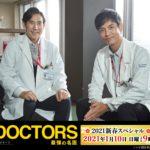 DOCTORS~最強の名医~が2021年新春ドラマで放送!内容が気になる!