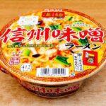 長野ご当地カップ麺の紹介!