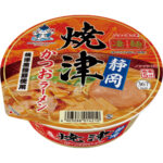 静岡ご当地カップ麺の紹介!