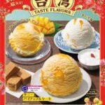 サーティーワンアイスクリームの6月新作「台湾フレーバーズ」!販売期間はいつまで?カロリーは?