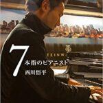西川悟平(ピアノ界のさだまさし)!7本指のピアニストとは?2021年コンサート情報は?