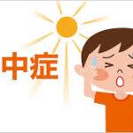福岡 篠栗北中学校の熱中症とマスクの関係は?熱中症対策のマスクと評判