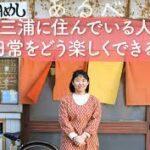 朝めし あるべ(神奈川県三浦市)の営業時間やメニュー!口コミ情報を紹介!
