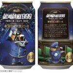 「銀河鉄道999 車掌さんの黒ビール」がローソンから先行販売!カロリーや販売期間はどれぐらい?