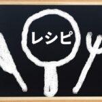 「SHOWチャンネル」飯島奈美が作ったドレッシングと印度カリー子が使った調味料を紹介!