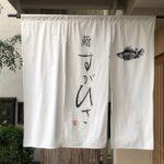 川崎市の鮨「すがひさ」のお店情報!値段や予約方法を紹介!