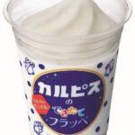 ファミマの「ミルクで仕上げるカルピスフラッペ」が話題!発売期間は?激レアパッケージとは?
