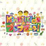 KinKi Kidsのブンブブーンに木村拓哉が初登場。放送日や企画内容!