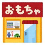 ガンプラ転売対策で話題の名古屋のおもちゃ屋さんを紹介!ファンの声!